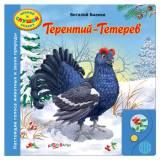Интерактивные книжки для малышей