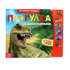 Книга с музыкальным чипом «Прогулка с динозаврами», 21 х 21 см Буква-Ленд