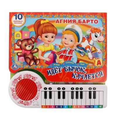 Книга-пианино «Идёт бычок, качается», 23 клавиши с песенками Умка