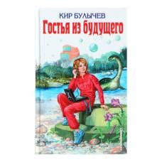 Детская библиотека. Гостья из будущего (ил. Е. Мигунова) Эксмо