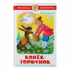 Конёк-Горбунок. Ершов П. П. Самовар
