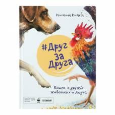 Вы и ваш ребенок. #ДругЗаДруга. Книга о дружбе животных и людей. Кретова К. А. Издательский дом