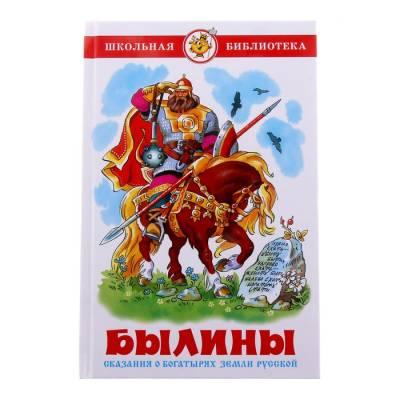 Былины. Сказания о богатырях земли русской. Нечаев А. Самовар