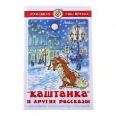 Каштанка и другие рассказы. Чехов А. П. Самовар