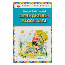 Денискины рассказы (ил. В. Канивца). Драгунский В. Ю. Эксмо
