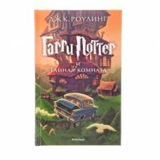 Гарри Поттер и Тайная комната. Роулинг Дж. К. Издательство Махаон
