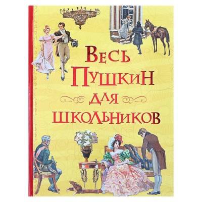 Все истории. Весь Пушкин для школьников Росмэн