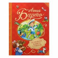 Большая книга стихов. Барто А. Л. Росмэн