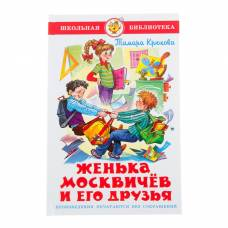Женька Москвичев и его друзья. Крюкова Т. Самовар