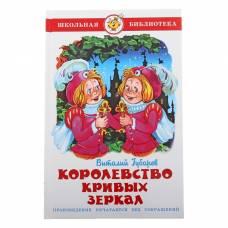 Королевство кривых зеркал. Губарев В. Самовар