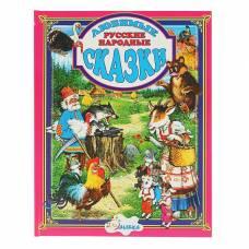 Любимые русские народные сказки Издательство