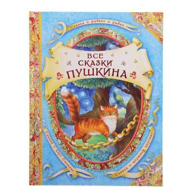 Все сказки Пушкина Росмэн