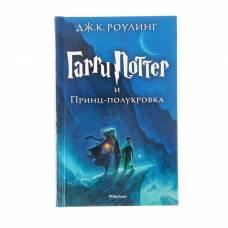 Гарри Поттер и Принц-полукровка. Роулинг Дж. К. Издательство Махаон