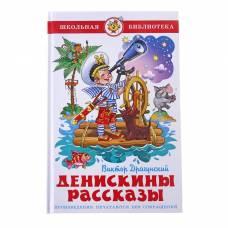 Денискины рассказы. Драгунский В. Ю. Самовар