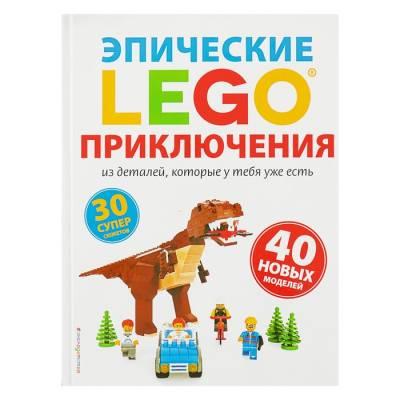 LEGO. Эпические приключения. Дис С. Эксмо