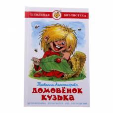 Домовёнок Кузька. Александрова Т. И. Самовар