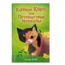 Котёнок Клео, или Путешествие непоседы. Вебб Х. Эксмо