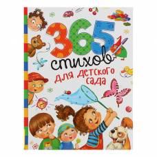 365 стихов для детского сада Росмэн