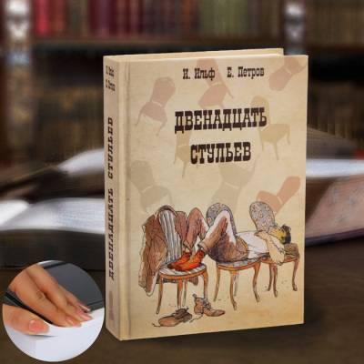 Сейф-книга «Двенадцать стульев», 21х15,5х5 см Sima-Land