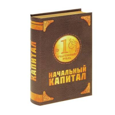 Книга-сейф