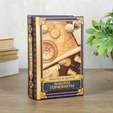 Сейф шкатулка книга