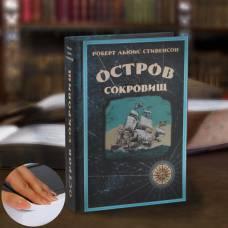 Сейф-книга «Остров сокровищ», 21х15,5х5 см Sima-Land