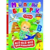 Книги Азбуки