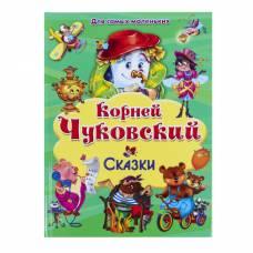 Сказки. Чуковский К. И. Омега-Пресс