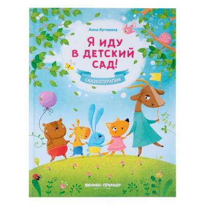 Я иду в детский сад! Кутявина А. В. Феникс