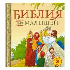 Библия для малышей Эксмо