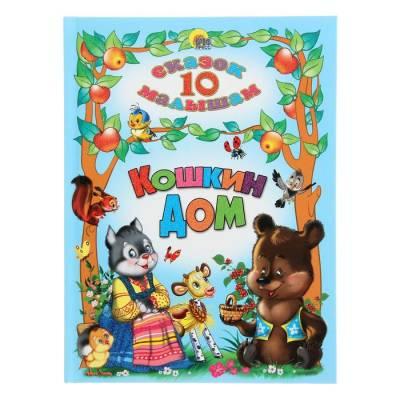 10 сказок малышам «Кошкин дом» Проф-Пресс