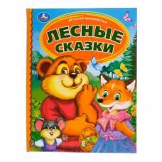 Детская библиотека «Лесные сказки» Умка