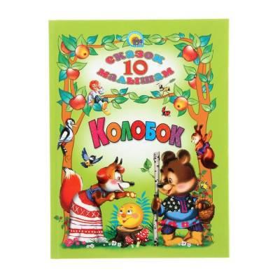 10 сказок малышам «Колобок» Проф-Пресс