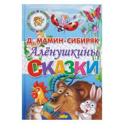 Алёнушкины сказки. Мамин-Сибиряк Д. Н. Литур