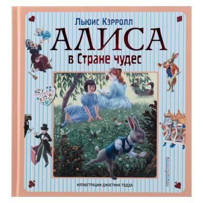 Алиса в Стране чудес. Алиса в Зазеркалье (ил. Дж. Тодда). Кэрролл Л. Эксмо