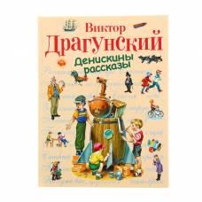 Денискины рассказы. Драгунский В. Ю. Эксмо