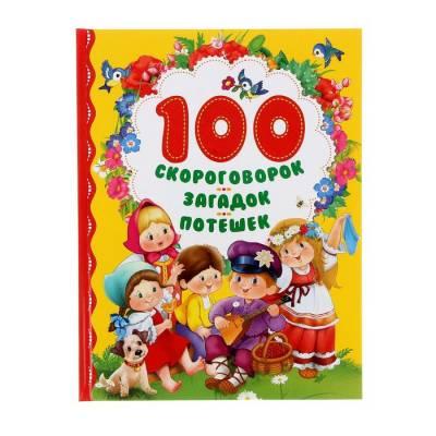 100 скороговорок, загадок, потешек Росмэн