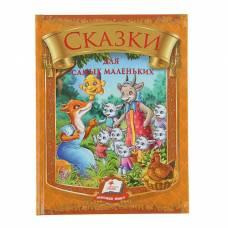 Сказки для самых маленьких (сборник) Издательство