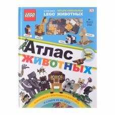 LEGO Атлас животных (+ набор LEGO из 60 элементов) Эксмо