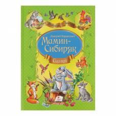 Сказки. Сборник. Мамин-Сибиряк Д. Н. Издательство