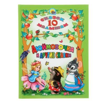 10 сказок малышам «Дюймовочка и другие сказки» Проф-Пресс