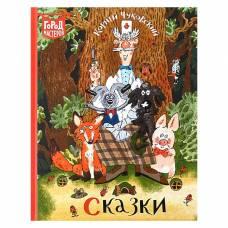 Сказки. Чуковский К. И. Эгмонт Россия Лтд
