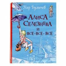 Алиса Селезнёва и все-все-все. Булычёв К. Росмэн