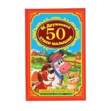 50 стихов для малышей. Дружинина М. Умка