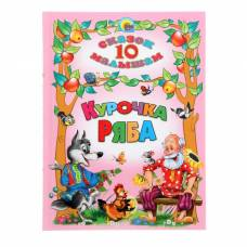 10 сказок малышам «Курочка ряба» Проф-Пресс