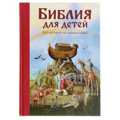 Библия для детей. 365 историй на каждый день Эксмо