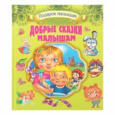 Книжка для малышей «Добрые сказки малышам» ИКД