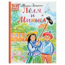 Лёля и Минька. Зощенко М. М. Эгмонт Россия Лтд