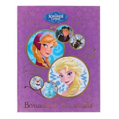 Волшебная коллекция «Холодное сердце» Disney