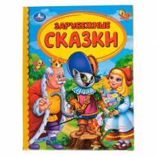 Детская библиотека. Зарубежные сказки. Перро Ш., Андерсен Г. Х. Умка